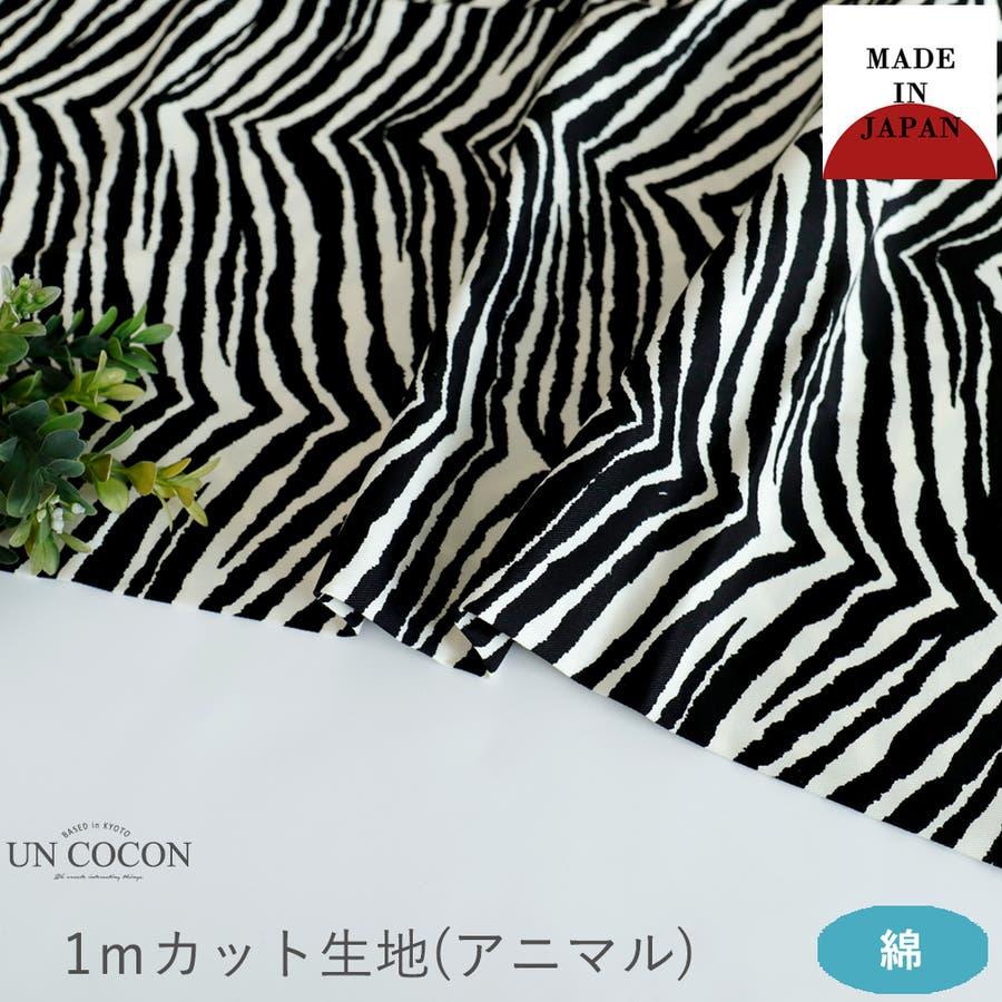生地 カット生地 アニマル柄 日本製 モノクロ 綿 コットン ハンドメイド 手作り 1