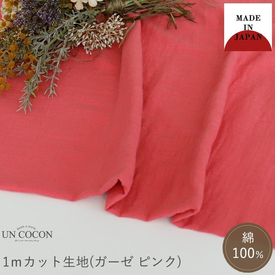 生地 カット生地 ガーゼ ピンク ハンドメイド 手作り 小物 クロスガーゼ 綿 かわいい 1