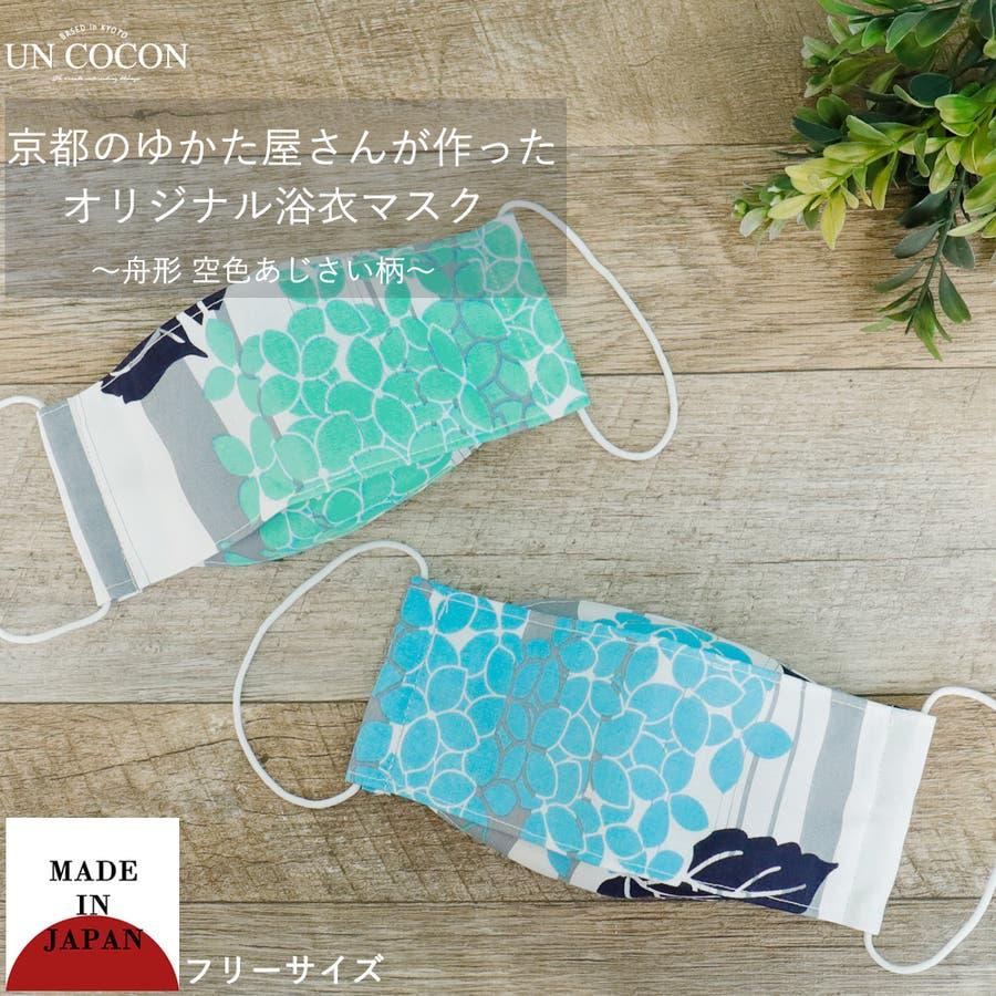 布マスク 大人マスク 舟形 大臣マスク 日本製 あじさい柄 浴衣 和柄 綿 ガーゼ 敏感肌 1
