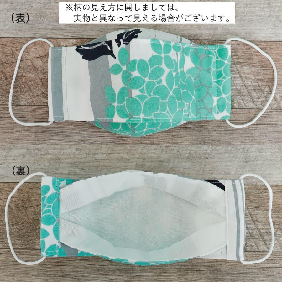 布マスク 大人マスク 舟形 大臣マスク 日本製 あじさい柄 浴衣 和柄 綿 ガーゼ 敏感肌 2