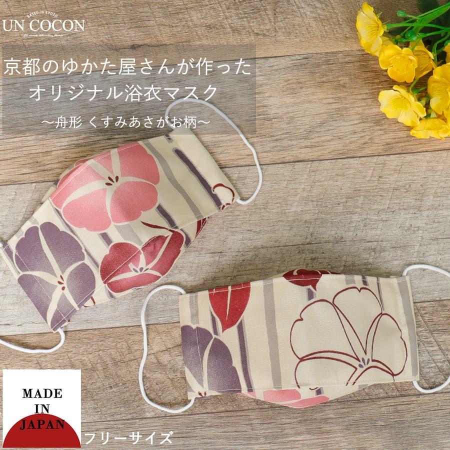布マスク 大人マスク 舟形 大臣マスク 日本製 あさがお柄 浴衣 和柄 綿 ガーゼ 敏感肌 1