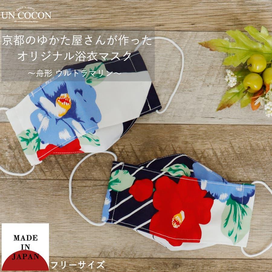 布マスク 大人マスク 舟形 大臣マスク 日本製 紺 椿 花柄 浴衣 和柄 綿 ガーゼ 敏感肌 1