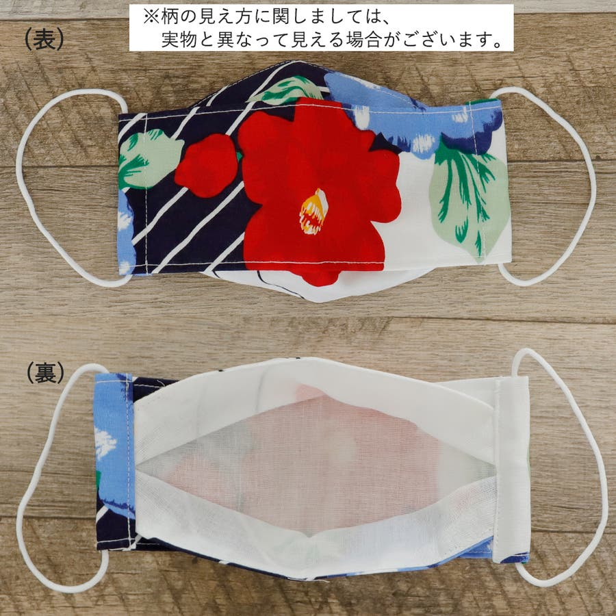 布マスク 大人マスク 舟形 大臣マスク 日本製 紺 椿 花柄 浴衣 和柄 綿 ガーゼ 敏感肌 2