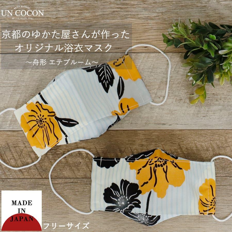 布マスク 大人マスク 舟形 大臣マスク 日本製 縦縞 水色 花柄 浴衣 和柄 綿 ガーゼ 敏感肌 1