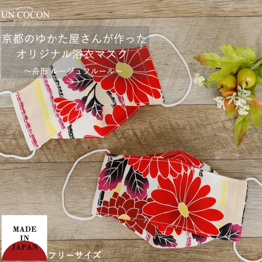 布マスク 大人マスク 舟形 大臣マスク 日本製 赤 黄色 縦縞 花柄 浴衣 和柄 綿 ガーゼ 1