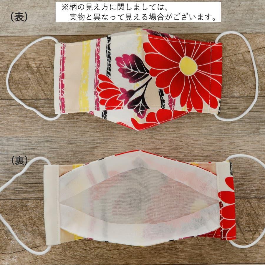 布マスク 大人マスク 舟形 大臣マスク 日本製 赤 黄色 縦縞 花柄 浴衣 和柄 綿 ガーゼ 2