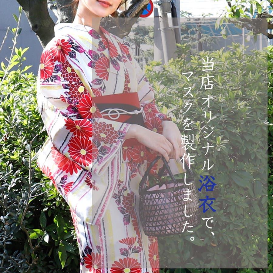 布マスク 大人マスク 舟形 大臣マスク 日本製 赤 黄色 縦縞 花柄 浴衣 和柄 綿 ガーゼ 7