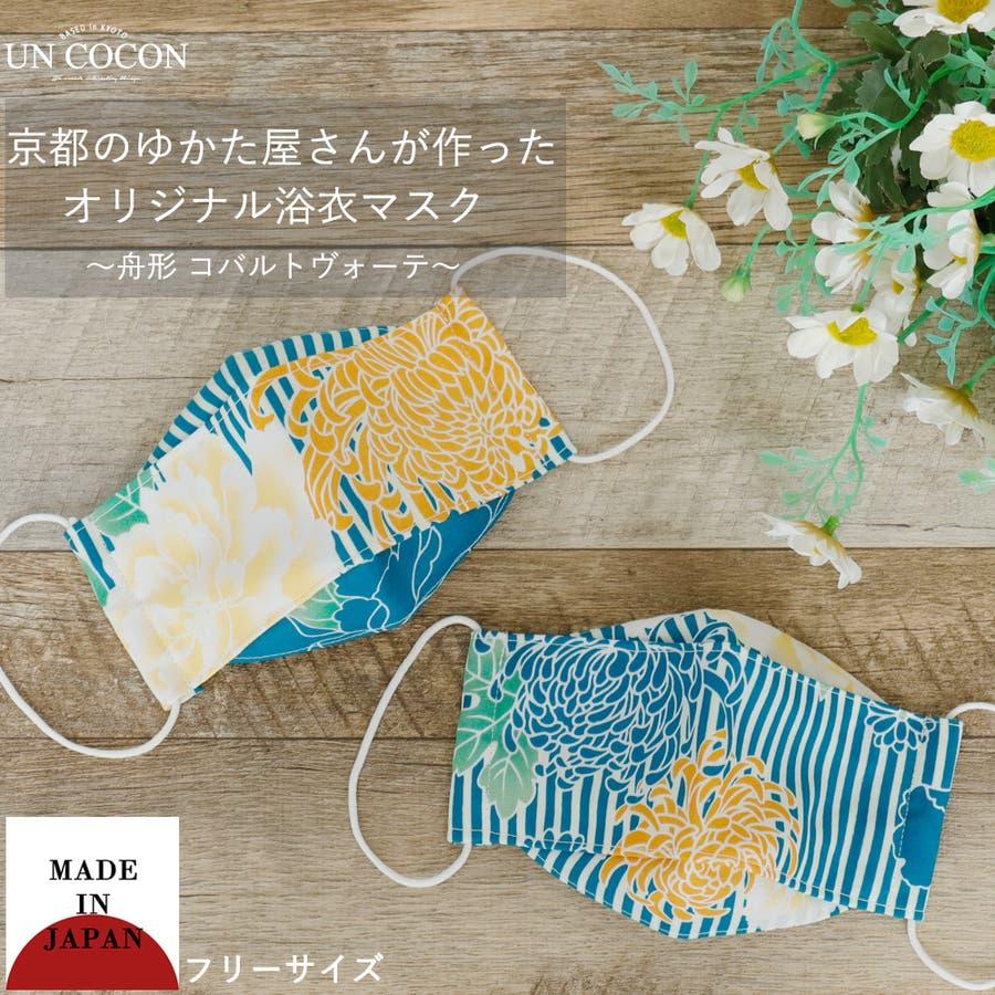 布マスク 大人マスク 舟形 大臣マスク 日本製 菊 青 縦縞 花柄 浴衣 和柄 綿 ガーゼ 1