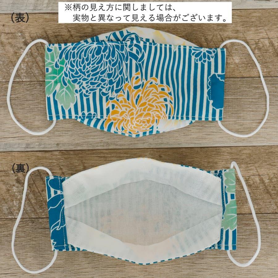 布マスク 大人マスク 舟形 大臣マスク 日本製 菊 青 縦縞 花柄 浴衣 和柄 綿 ガーゼ 2