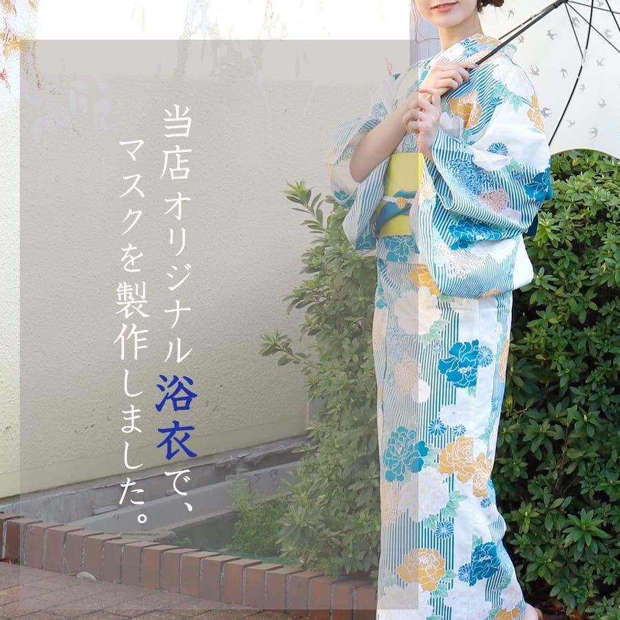 布マスク 大人マスク 舟形 大臣マスク 日本製 菊 青 縦縞 花柄 浴衣 和柄 綿 ガーゼ 7