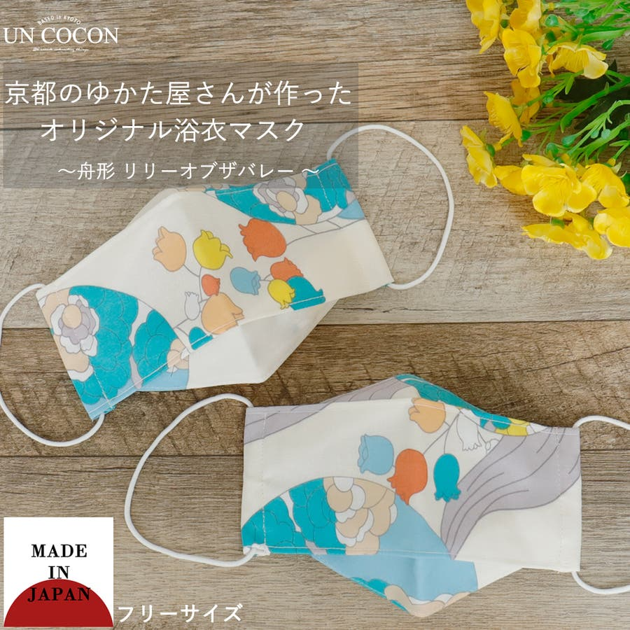 布マスク 大人マスク 舟形 大臣マスク 浴衣 すずらん くすみカラー 花柄 和柄 日本製 綿 1