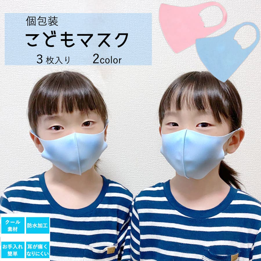 マスク こどもマスク 3枚入り 子供用 洗えるマスク 素材 涼しい 夏 快適 防水 1
