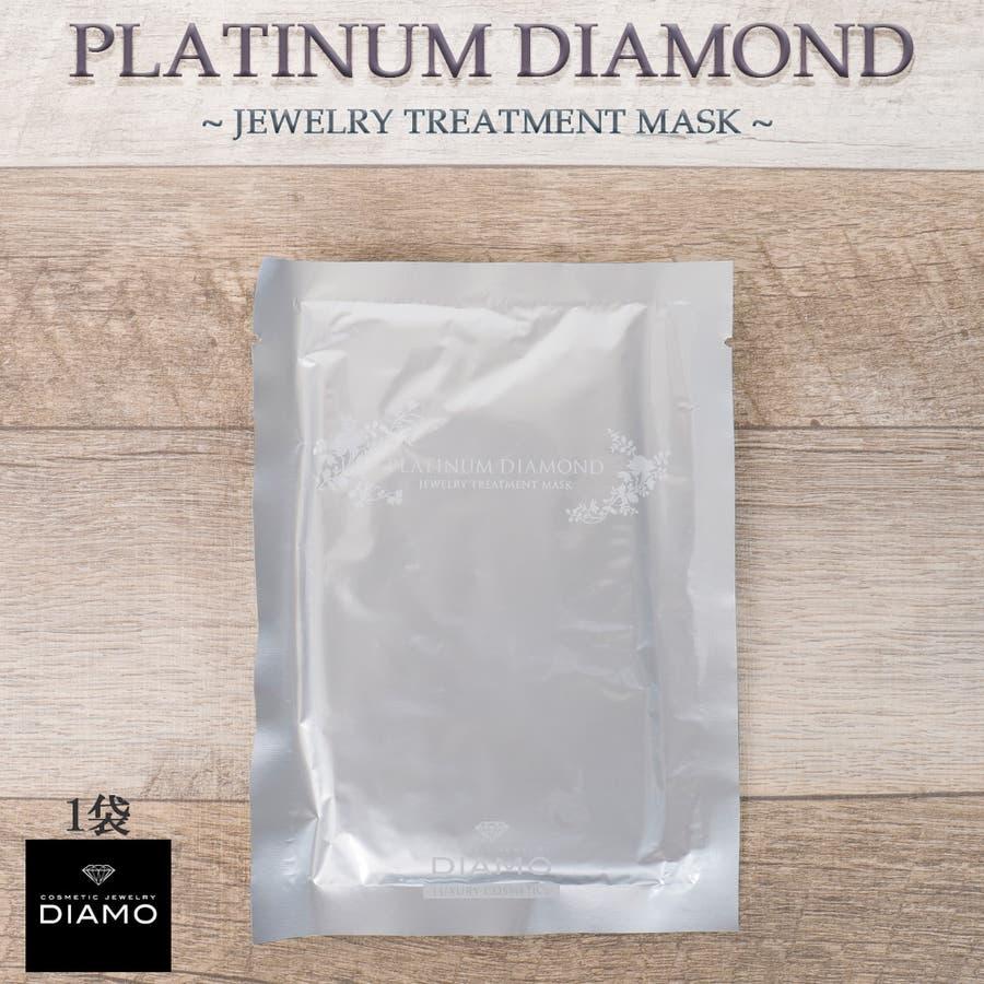 パック DIAMO ディアモ フェイスマスク 美容 保湿 美白 シート状マスク 1