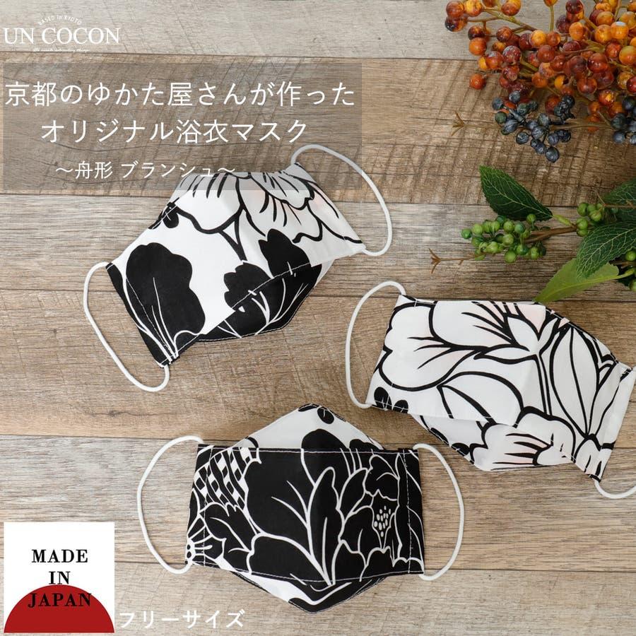 布マスク 大人マスク 舟形 大臣マスク 浴衣 牡丹 白 黒 花柄 和柄 日本製 綿 1
