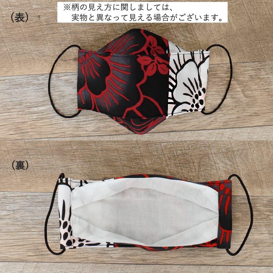 布マスク 大人マスク 舟形 大臣マスク 浴衣 牡丹 赤 黒 白 花柄 和柄 日本製 綿 2