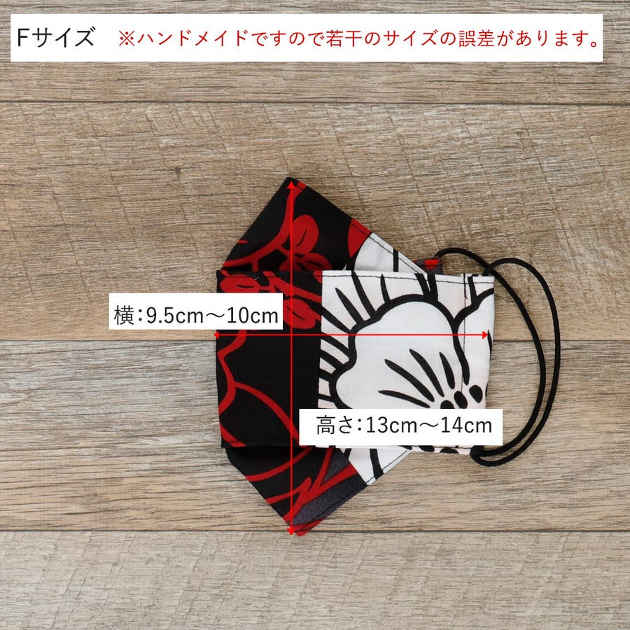 布マスク 大人マスク 舟形 大臣マスク 浴衣 牡丹 赤 黒 白 花柄 和柄 日本製 綿 6