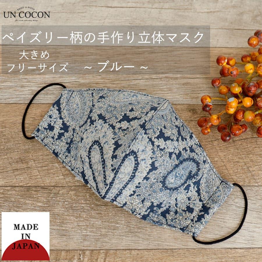 布マスク 大人マスク 立体 ブルー ペイズリー 大きめ立体 日本製 綿 敏感肌 肌に優しい 洗える 1
