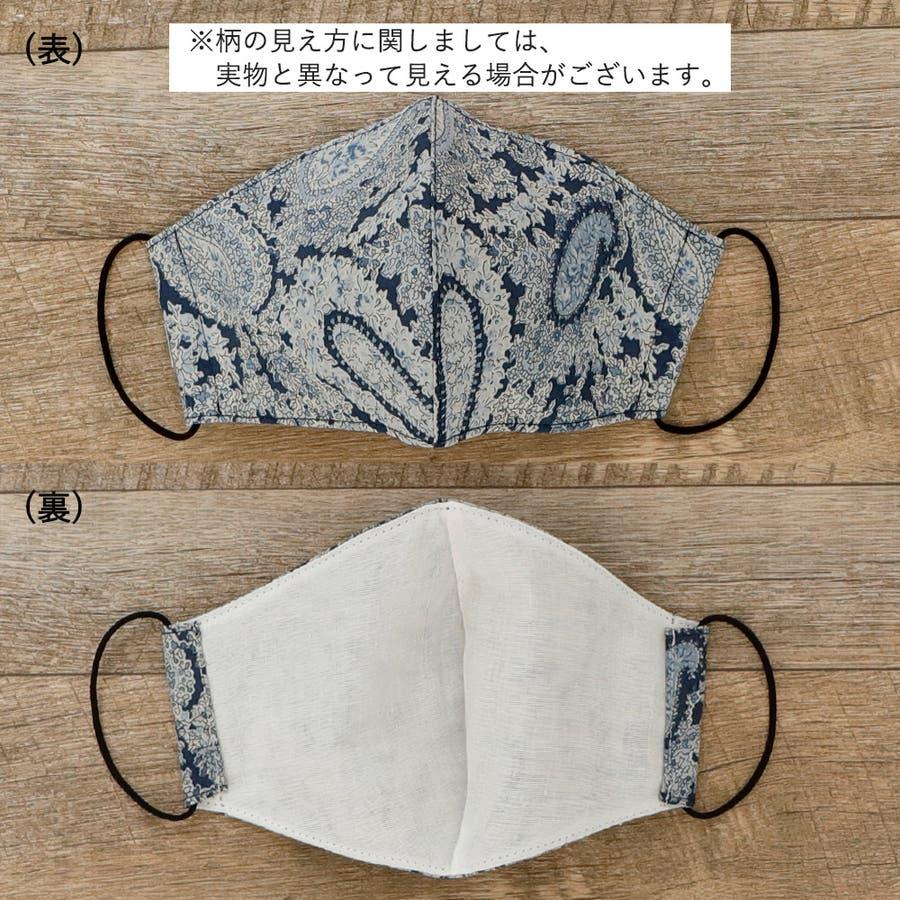 布マスク 大人マスク 立体 ブルー ペイズリー 大きめ立体 日本製 綿 敏感肌 肌に優しい 洗える 2