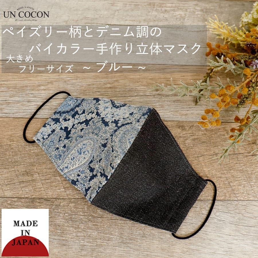 布マスク 大人マスク 立体 ペイズリー デニム調 大きめ立体 日本製 綿 敏感肌 肌に優しい 1