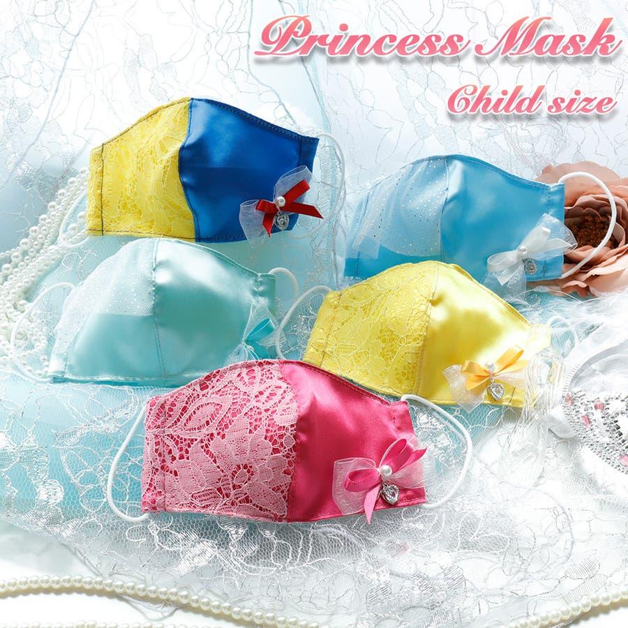 子供マスク 立体 プリンセス お姫様仕様 日本製 ガーゼ 敏感肌 肌に優しい 1