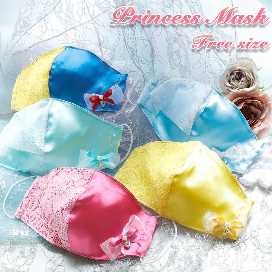 大人マスク 立体 プリンセス お姫様仕様 日本製 ガーゼ 敏感肌 肌に優しい 1
