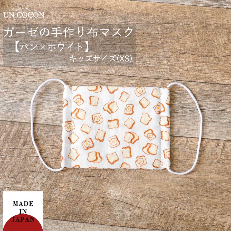 布マスク 子供マスク マスク 1枚 日本製 給食マスク 綿 ガーゼ かわいい 1