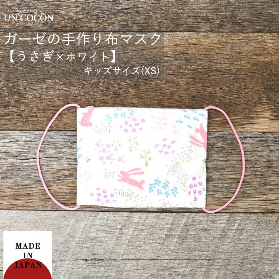 布マスク 子供マスク マスク 1枚 日本製 給食マスク 綿 ガーゼ かわいい うさぎ 1