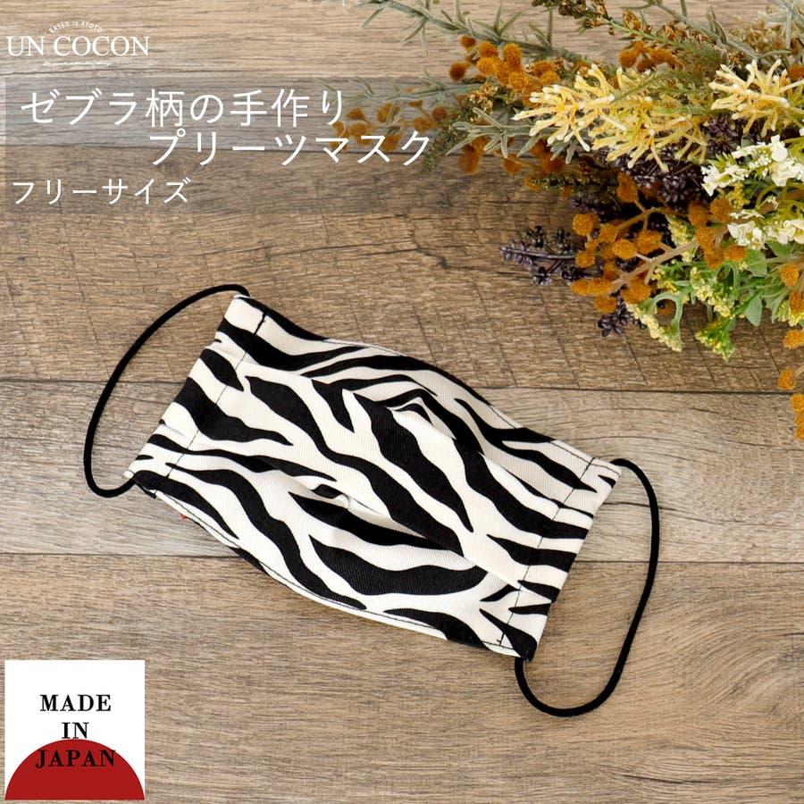 布マスク 大人マスク プリーツ ゼブラ 白 黒 アニマル 日本製 綿 敏感肌 肌に優しい 洗える 1