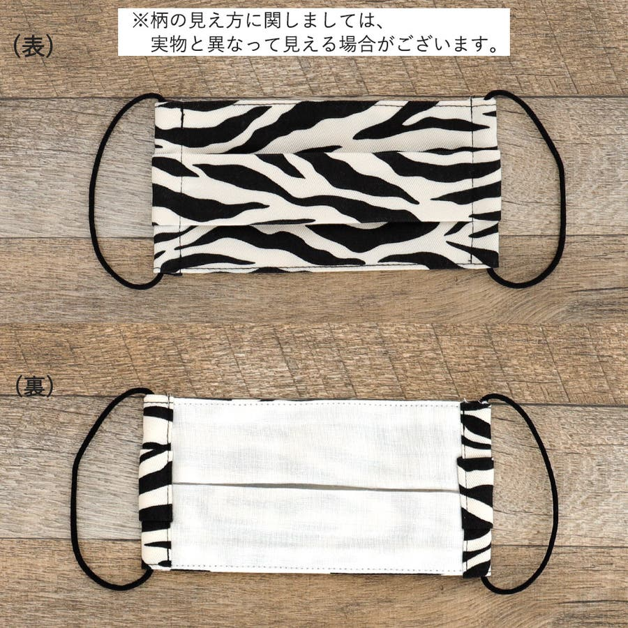 布マスク 大人マスク プリーツ ゼブラ 白 黒 アニマル 日本製 綿 敏感肌 肌に優しい 洗える 2