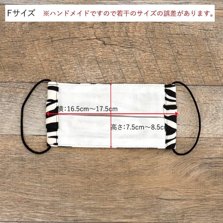 布マスク 大人マスク プリーツ ゼブラ 白 黒 アニマル 日本製 綿 敏感肌 肌に優しい 洗える 6