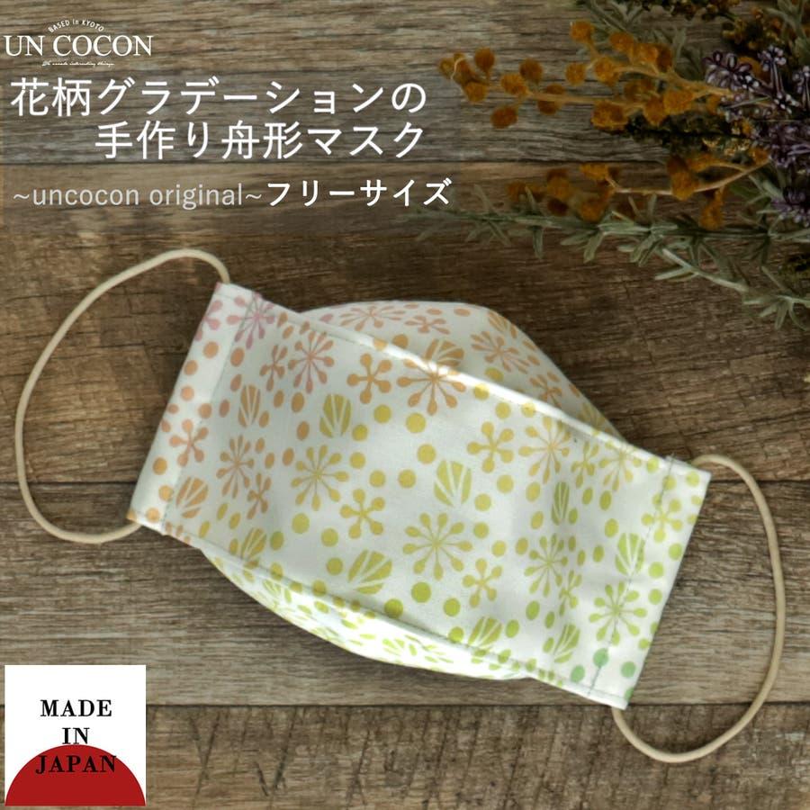 布マスク 大人マスク 舟形 大臣マスク 花柄 グラデーション パステル かわいい 日本製 綿 1