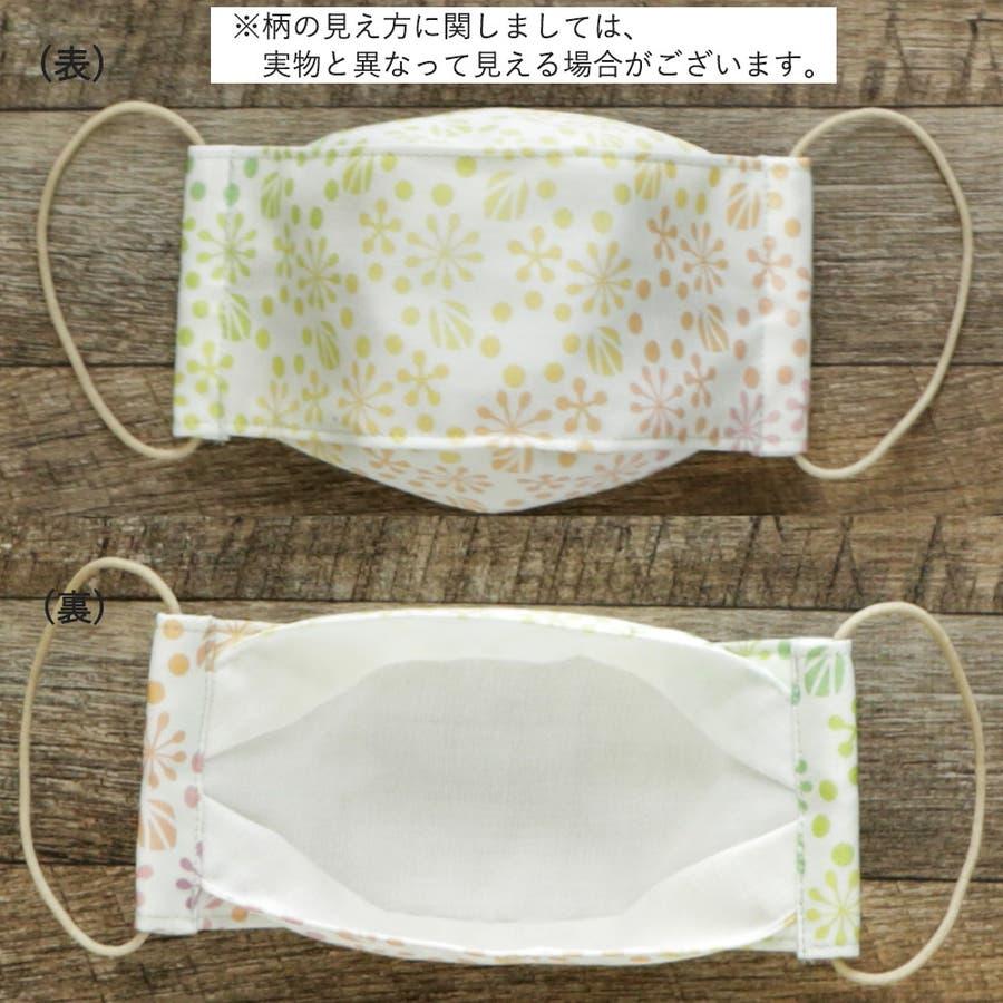 布マスク 大人マスク 舟形 大臣マスク 花柄 グラデーション パステル かわいい 日本製 綿 2