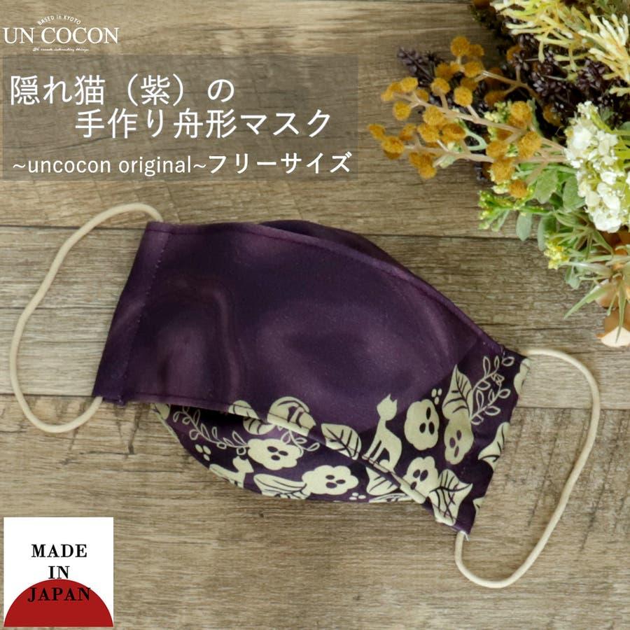 布マスク 大人マスク 舟形 大臣マスク 猫 紫 マーブル ワンポイント 大人かわいい 日本製 綿 1