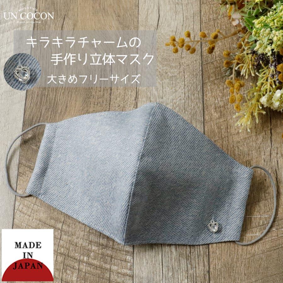 布マスク 大人マスク 大きめ立体 デニム チャーム付き ハートチャーム 日本製 綿 洗えるマスク 1