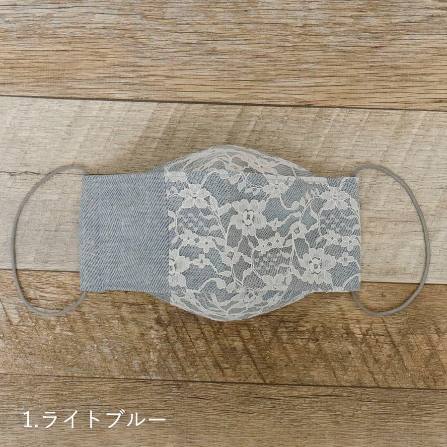 布マスク 大人マスク 舟形 レース デニム 大臣マスク 日本製 洗えるマスク 綿 2