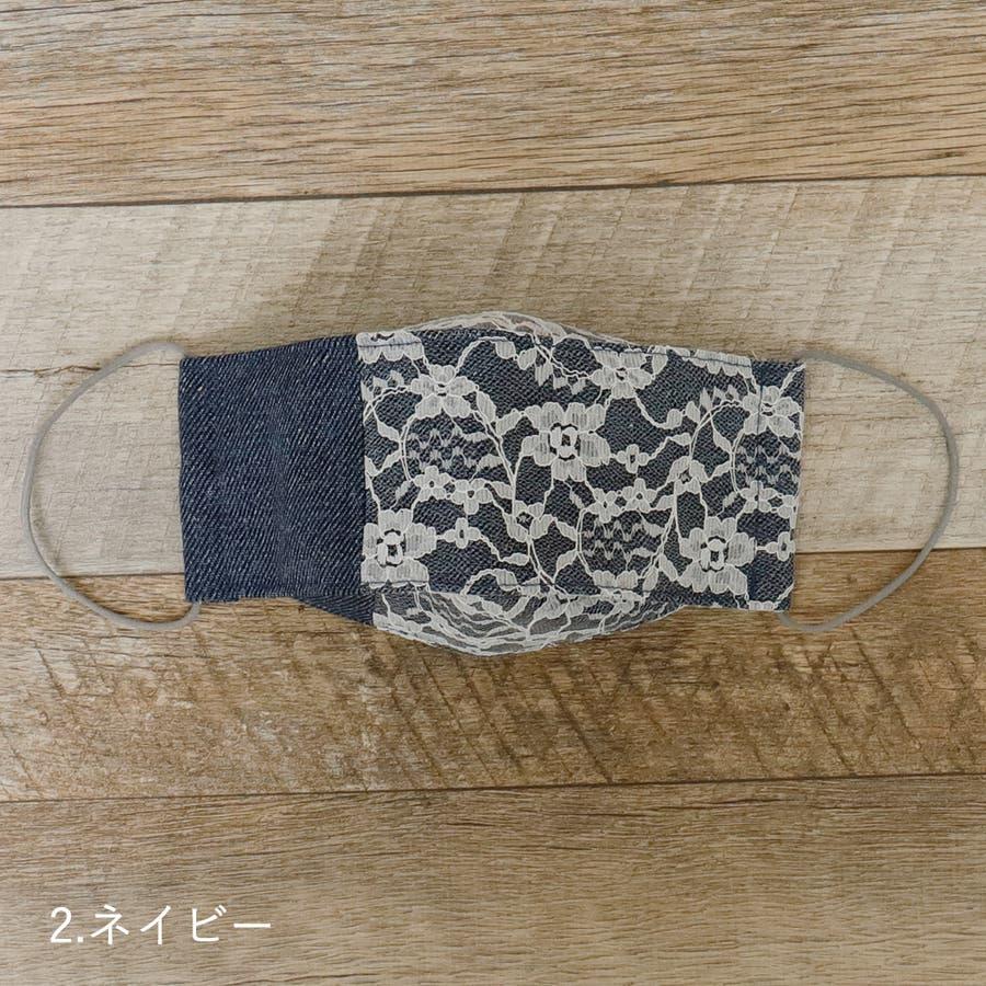 布マスク 大人マスク 舟形 レース デニム 大臣マスク 日本製 洗えるマスク 綿 3