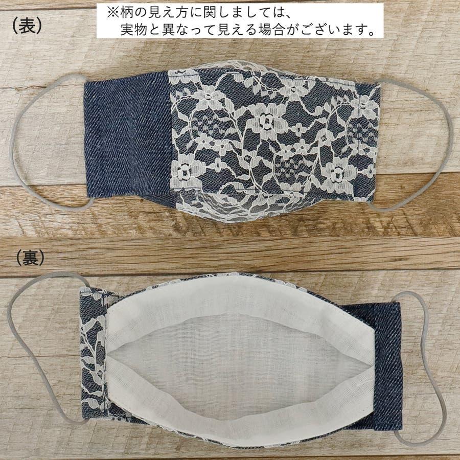 布マスク 大人マスク 舟形 レース デニム 大臣マスク 日本製 洗えるマスク 綿 5