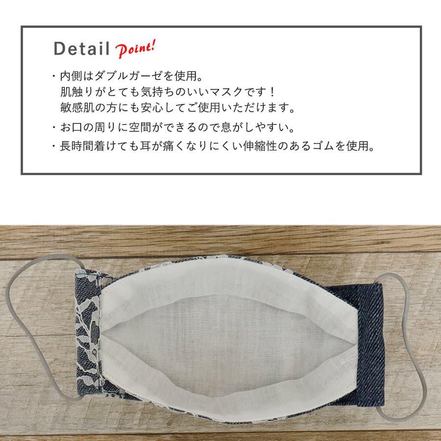 布マスク 大人マスク 舟形 レース デニム 大臣マスク 日本製 洗えるマスク 綿 6
