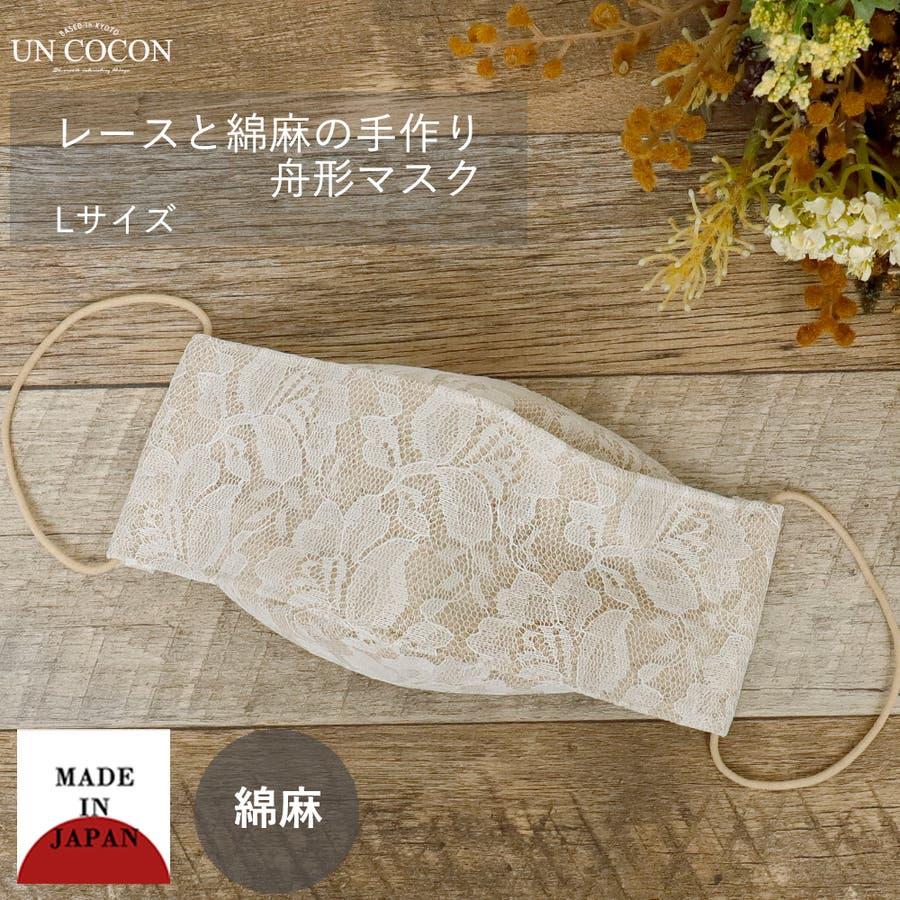 布マスク 大人マスク 舟形 大臣マスク 日本製 レース 綿麻 ナチュラル ガーゼ 肌に優しい 1
