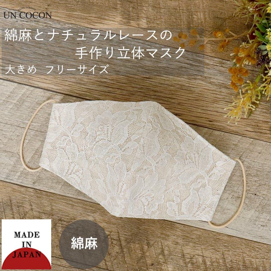 布マスク 大人マスク 立体 レース 綿さ 大きめ立体 日本製 綿 敏感肌 肌に優しい 1