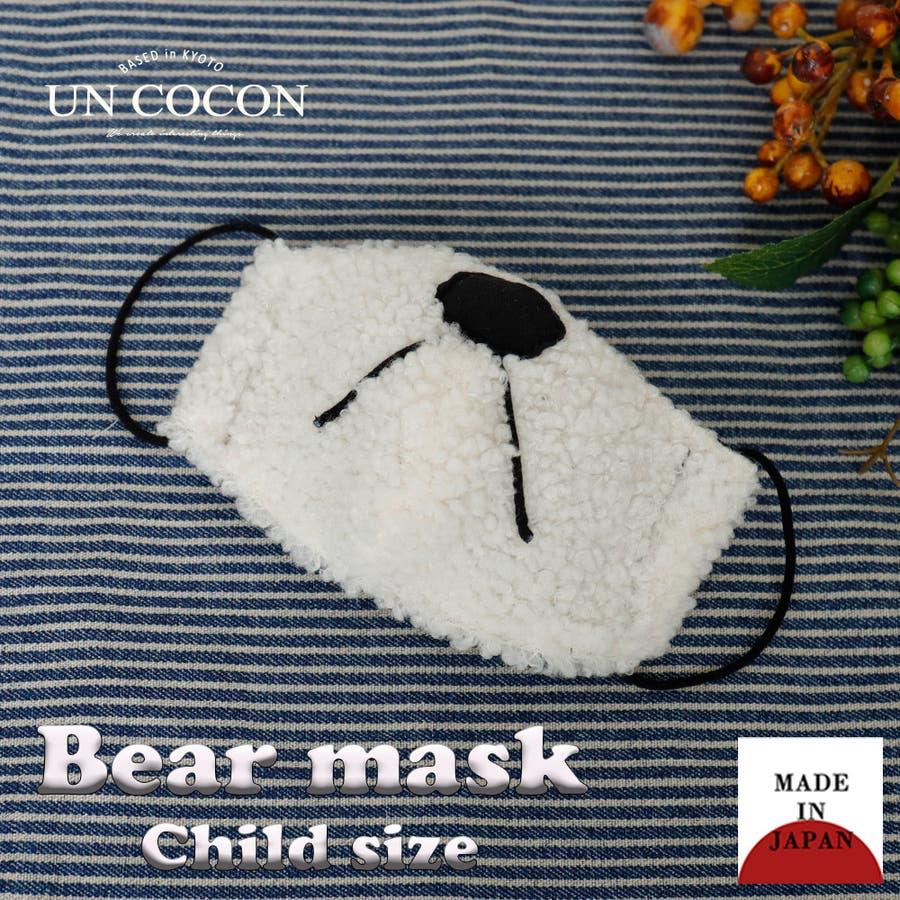 子供マスク 立体  日本製 くま くまさん ボア 綿 ガーゼ 敏感肌 肌に優しい もこもこ 1