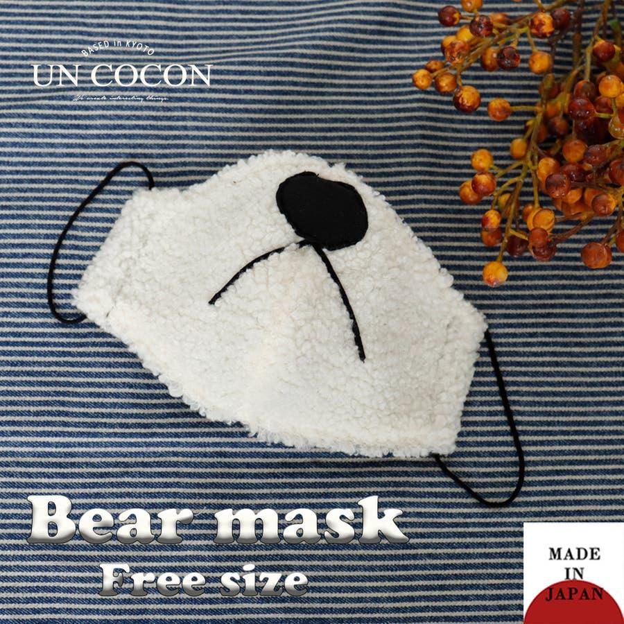 大人マスク 立体  日本製 くま くまさん ボア 綿 ガーゼ 敏感肌 肌に優しい もこもこ 1