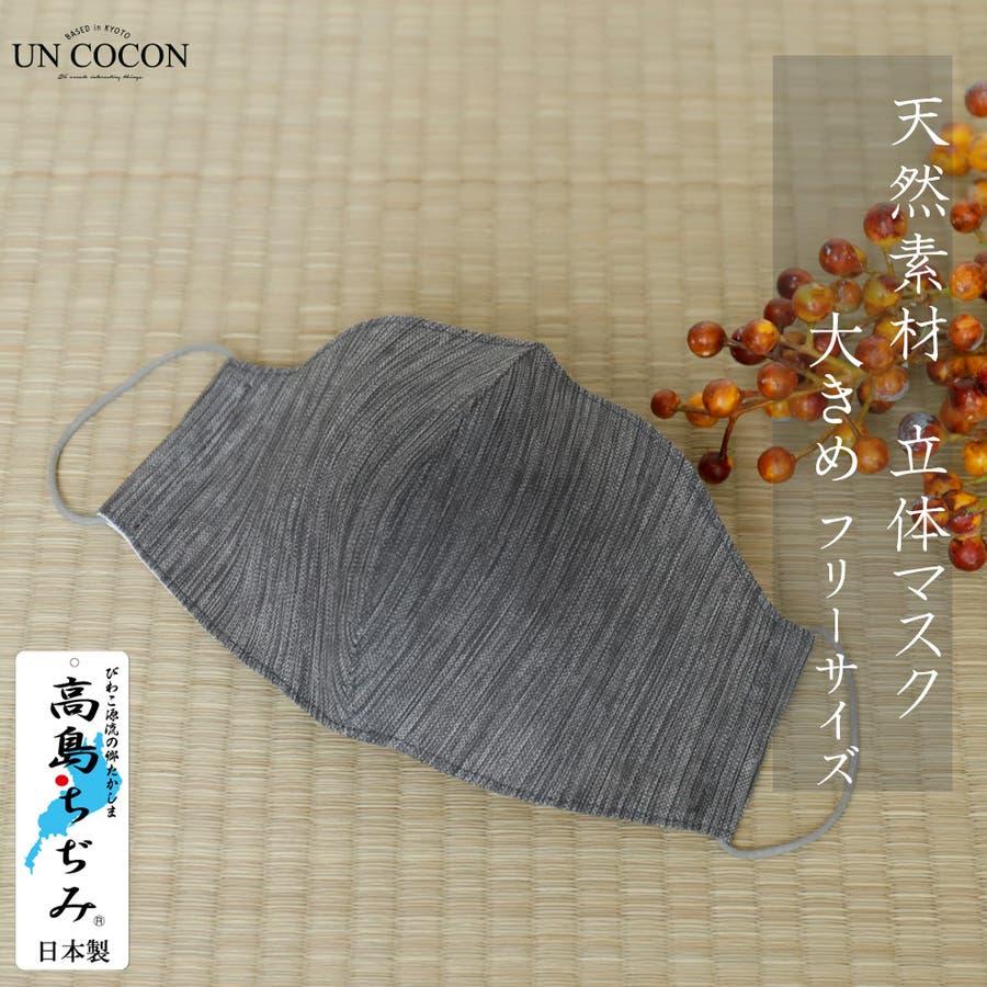 布マスク 大人マスク 立体 大きめ立体 高島ちぢみ 楊柳 クレープ 日本製 綿 敏感肌 肌に優しい 1