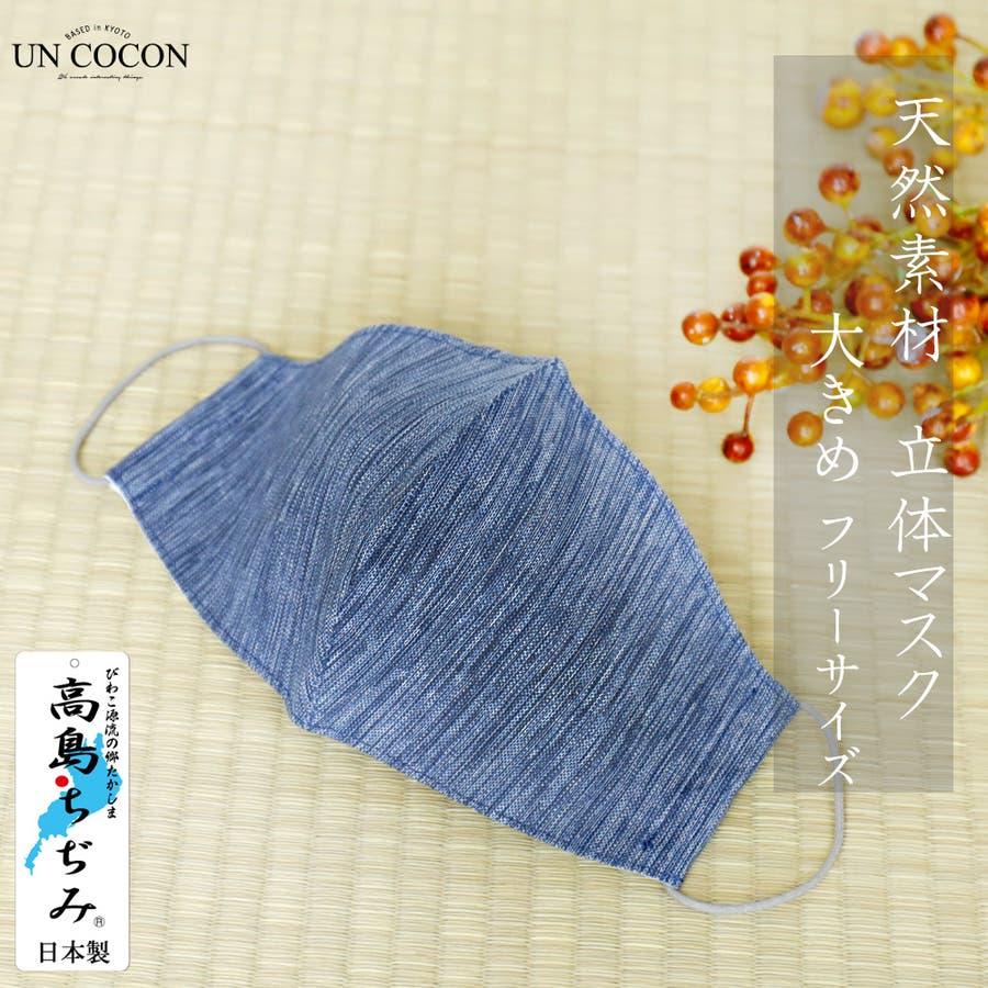布マスク 大人マスク 立体 高島ちぢみ 大きめ立体 日本製 綿 クレープ 楊柳 敏感肌 肌に優しい 1