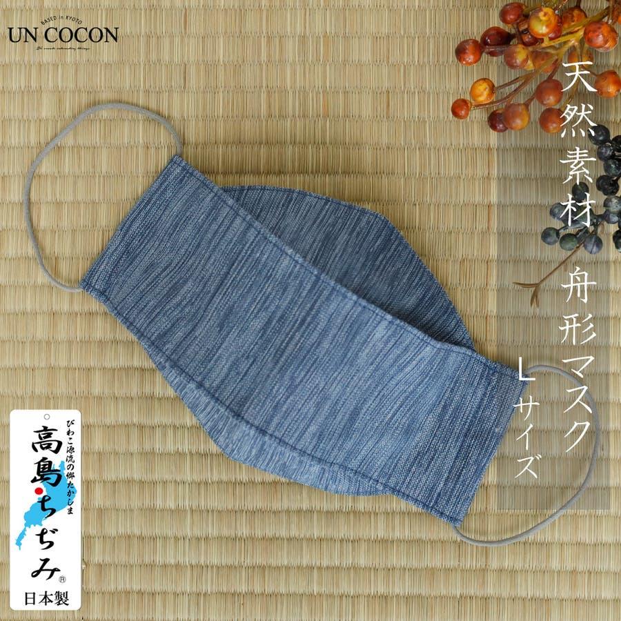 布マスク 大人マスク 舟形 高島ちぢみ 舟形大きめ クレープ 楊柳 日本製 綿 敏感肌 肌に優しい 1