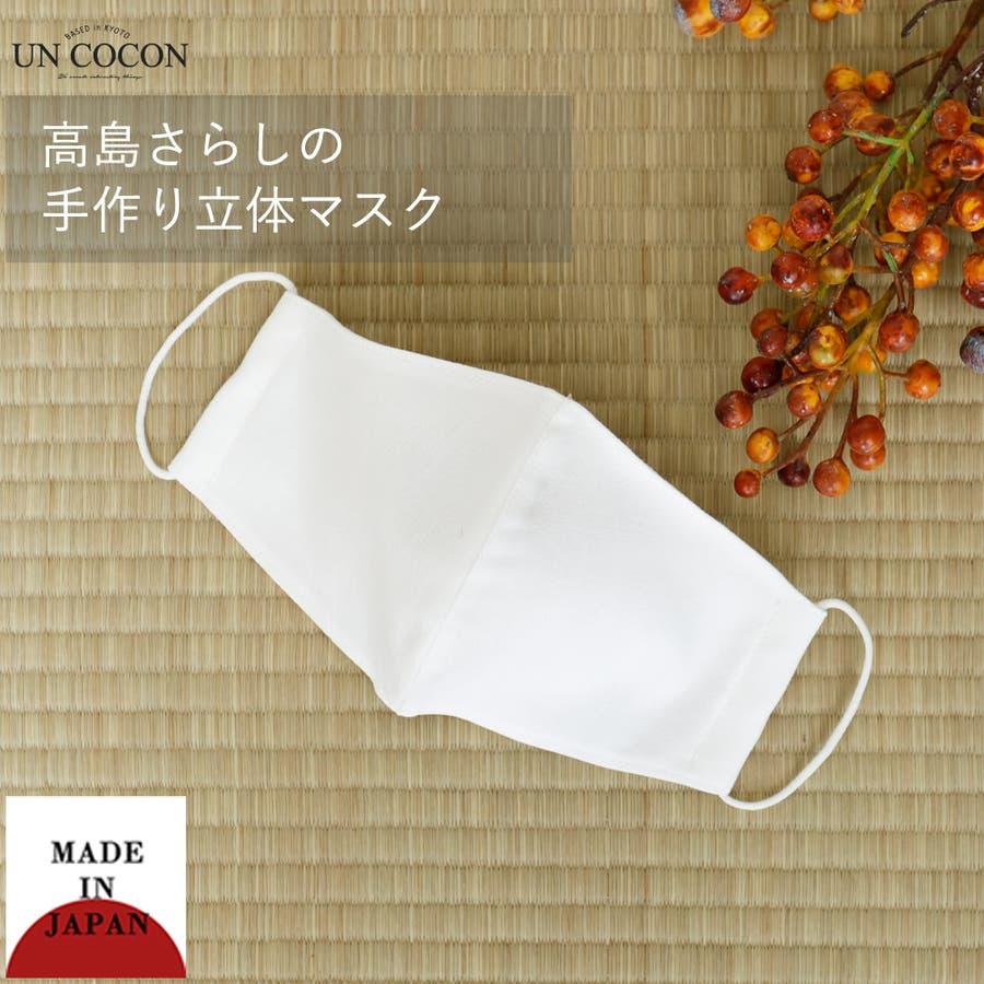 布マスク 大人マスク 立体 高島さらし 大きめ立体 さらし 白 日本製 綿 敏感肌 肌に優しい 1