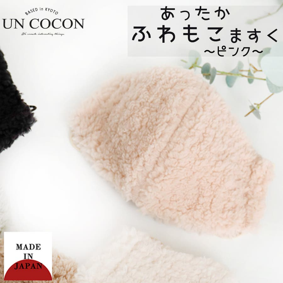 大人マスク 立体 日本製 ふわもこ ボア 冬マスク マスクカバー 敏感肌 肌に優しい もこもこ 1