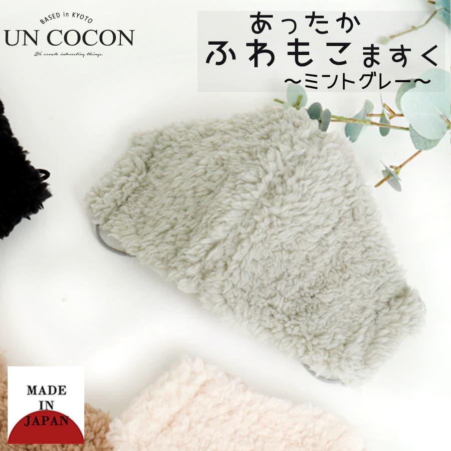大人マスク 立体 日本製 ふわもこ ボア 冬マスク マスカバー 敏感肌 肌に優しい もこもこ 1