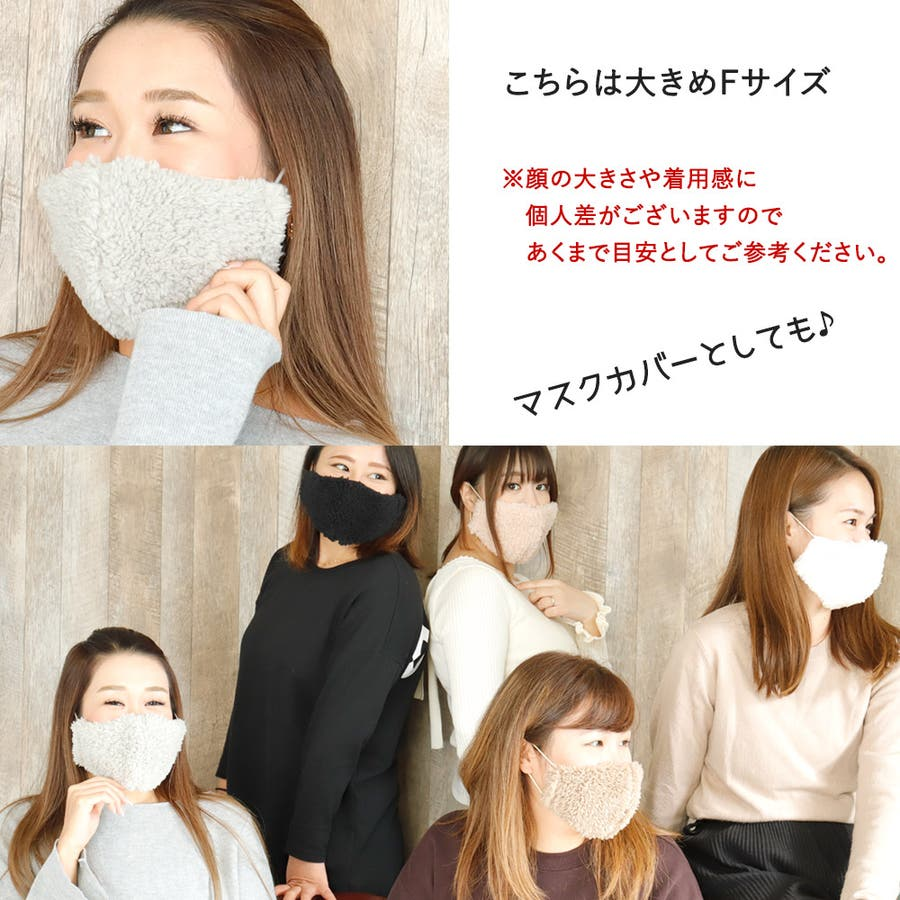 大人マスク 立体 日本製 ふわもこ ボア 冬マスク マスカバー 敏感肌 肌に優しい もこもこ 5