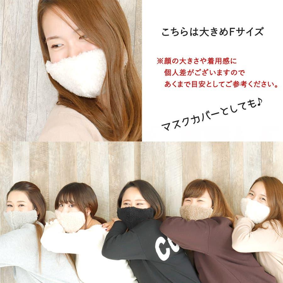 大人マスク 立体 日本製 ふわもこ ボア 冬マスク マスクカバー 敏感肌 肌に優しい もこもこ 5